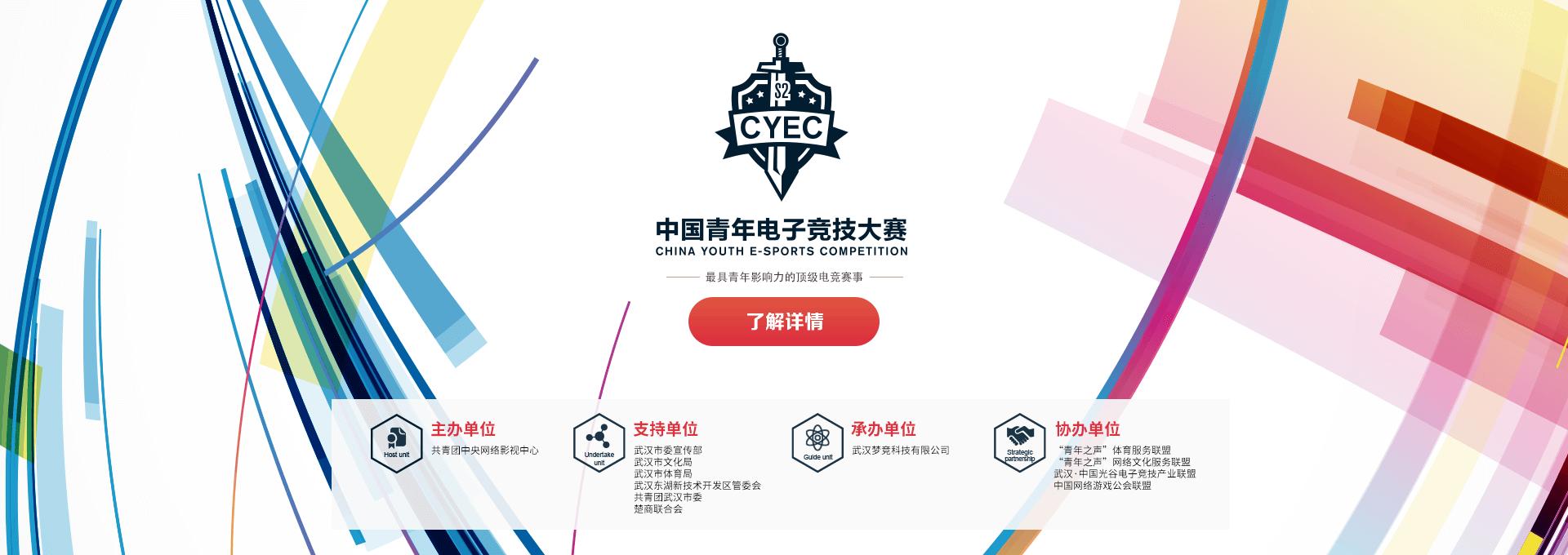 中国青年电子竞技大赛