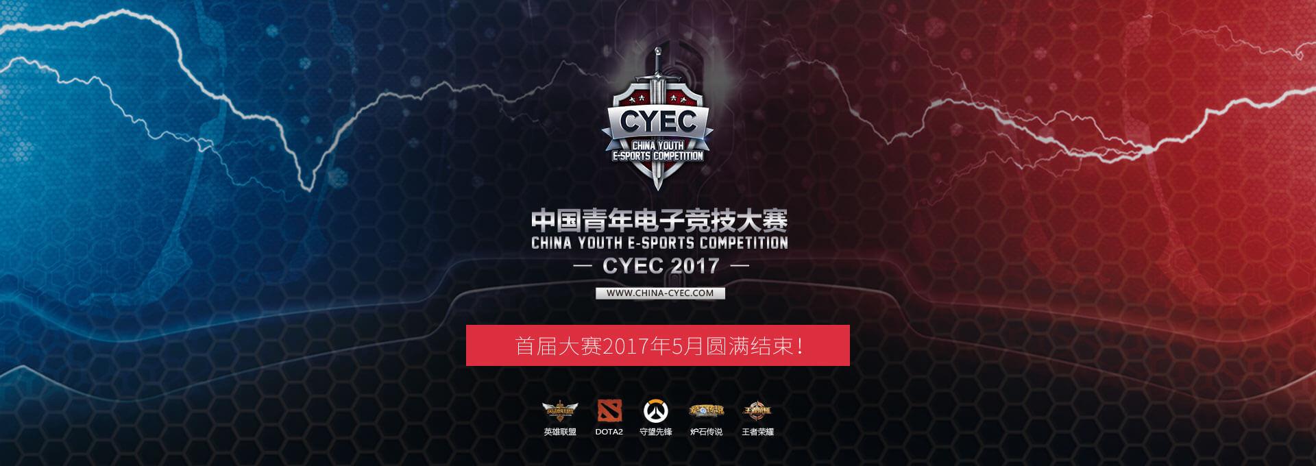 中国青年电子竞技大赛S1赛季
