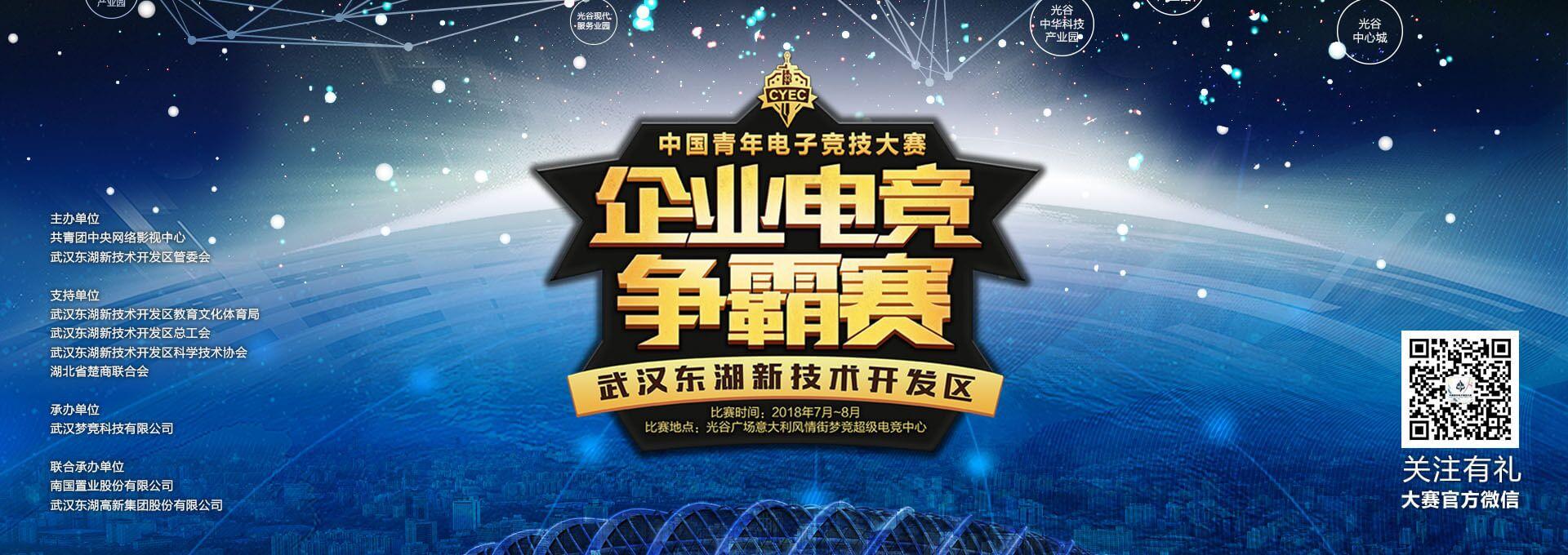中国青年电子竞技大赛企业电竞争霸赛