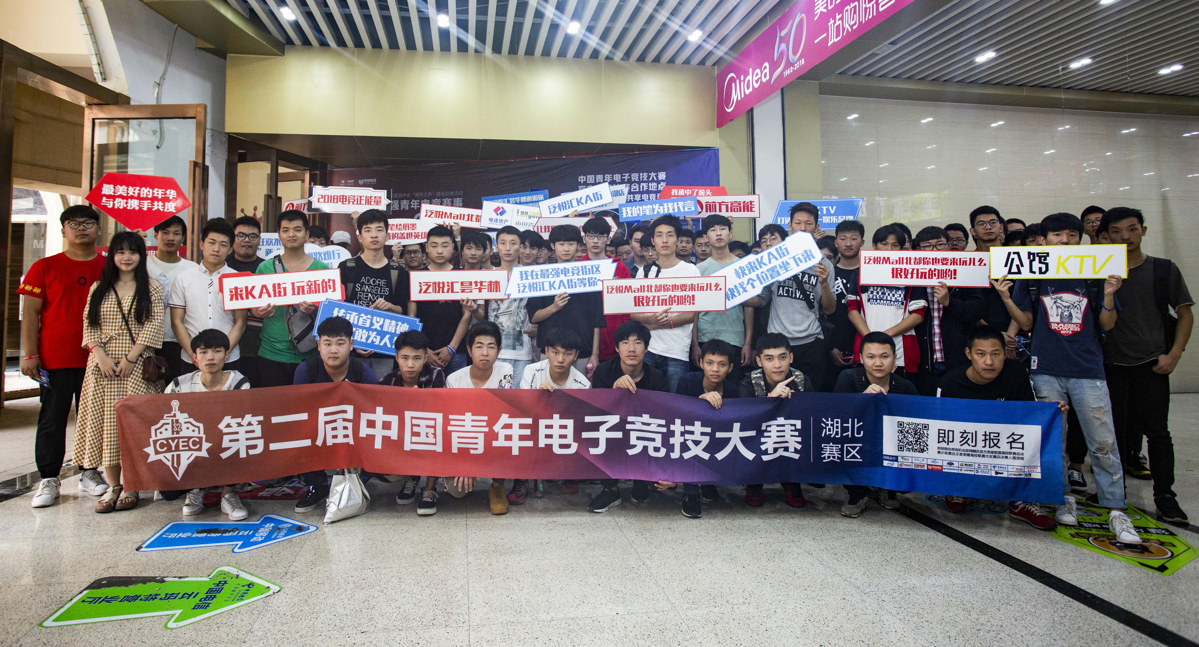 第二届中国青年电子竞技大赛第二场