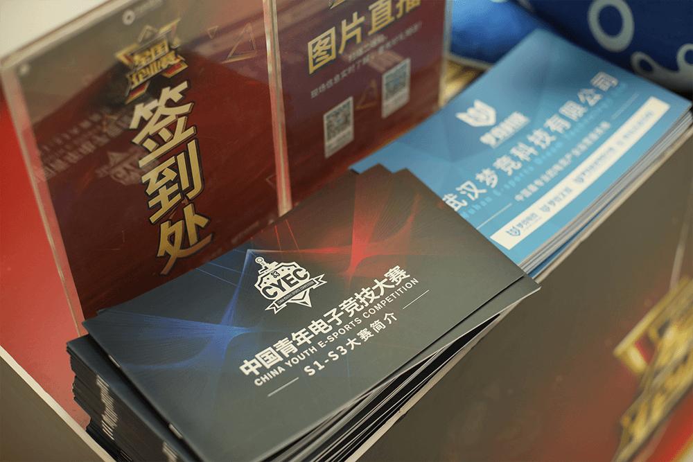 2019CYEC全国企业赛武汉武昌区